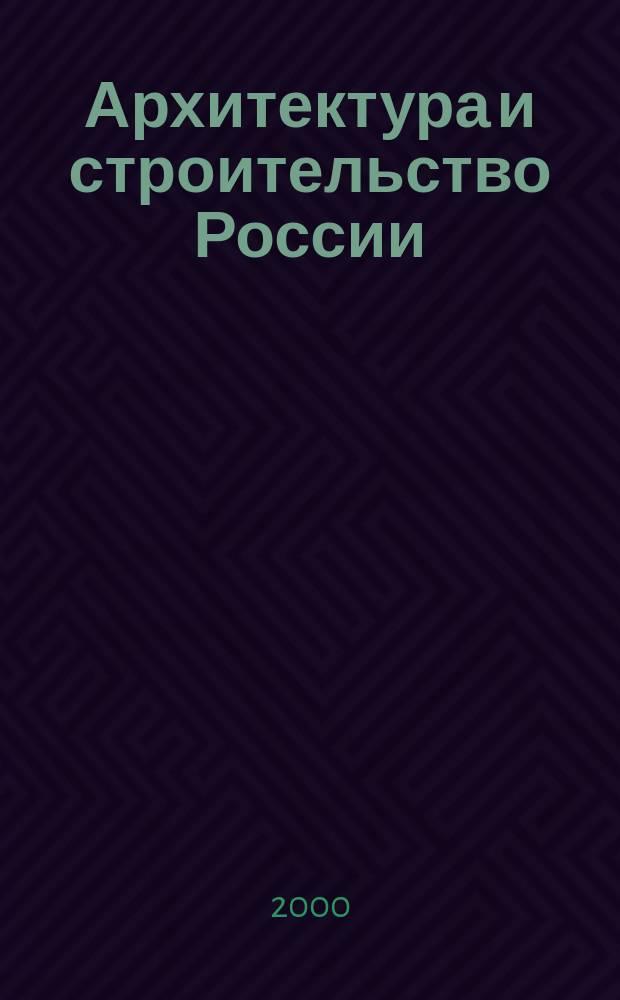Архитектура и строительство России : Ежемес. ил. науч.-практ. произв.-техн. журн. 2000, №7