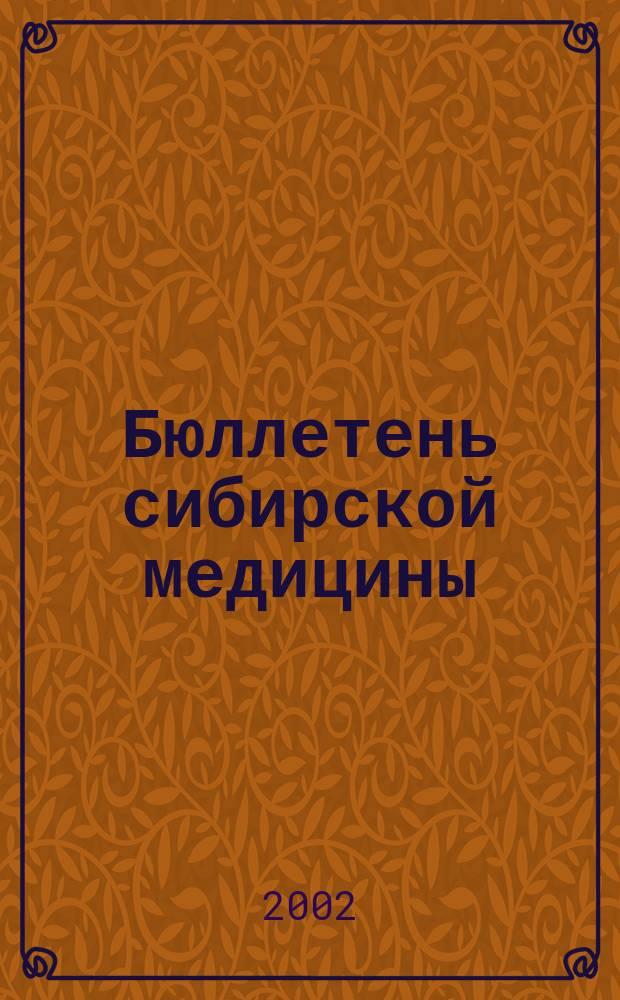 Бюллетень сибирской медицины = Bulletin of siberian medicine : Науч.-практ. журн