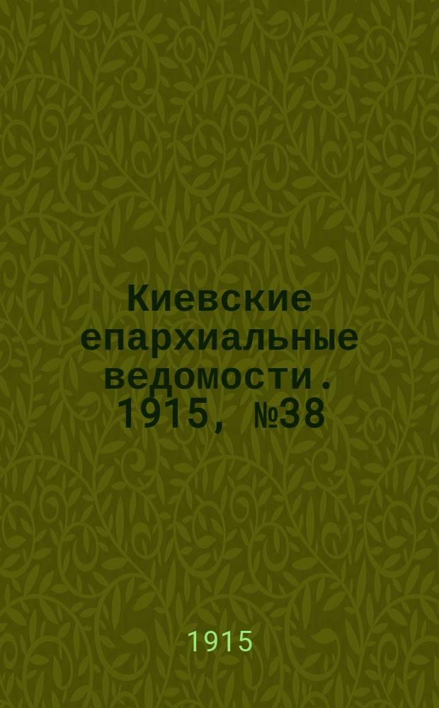 Киевские епархиальные ведомости. 1915, №38