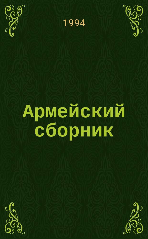 Армейский сборник : Ежемес. журн. для воен. профессионалов