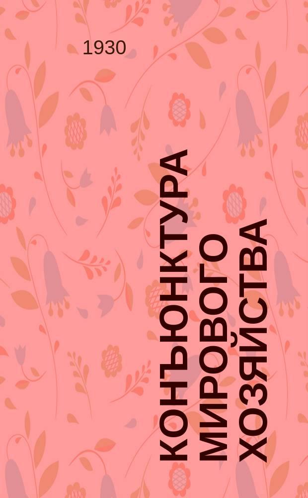 Конъюнктура мирового хозяйства : Журнал Секции мирового хозяйства Ин-та Экон. исследований при Госплане СССР. 1930, №3/4