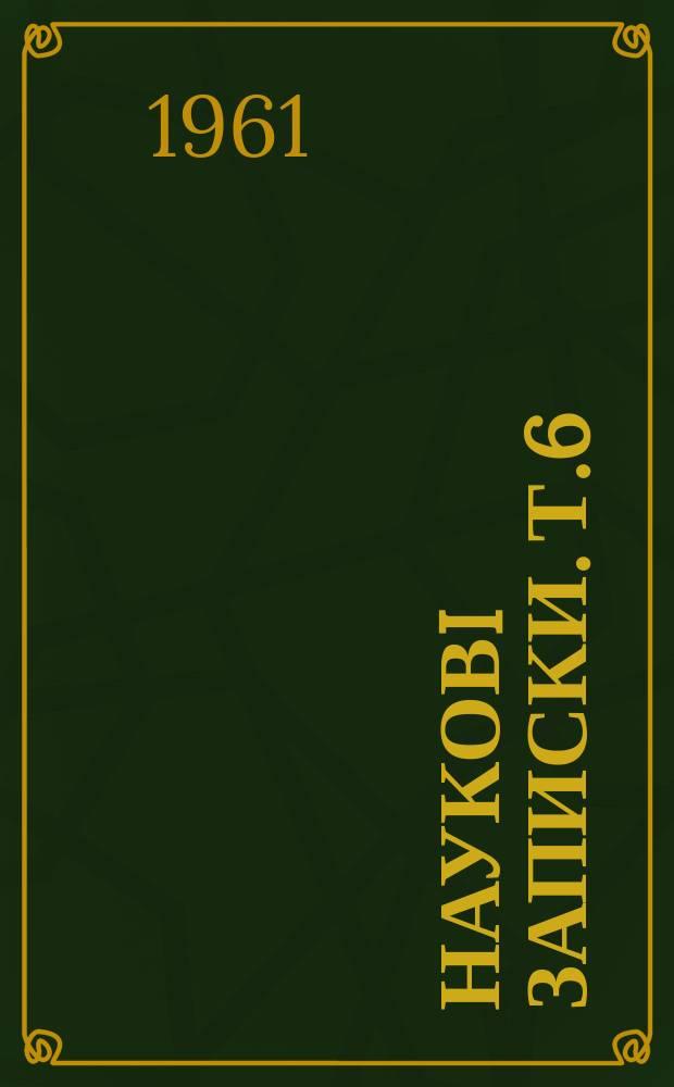 Науковi записки. Т.6