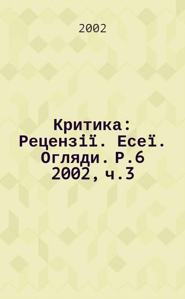 Критика : Рецензiï. Есеï. Огляди. Р.6 2002, ч.3(53)