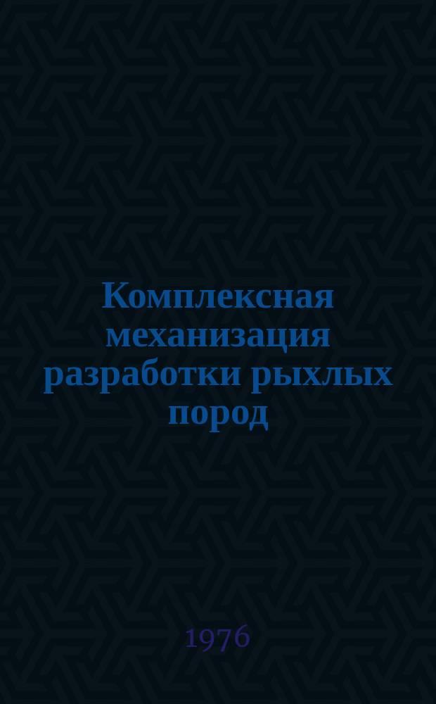 Комплексная механизация разработки рыхлых пород : Сб. тр. Вып.6 : Технология и механизация на карьерах МЧМ СССР