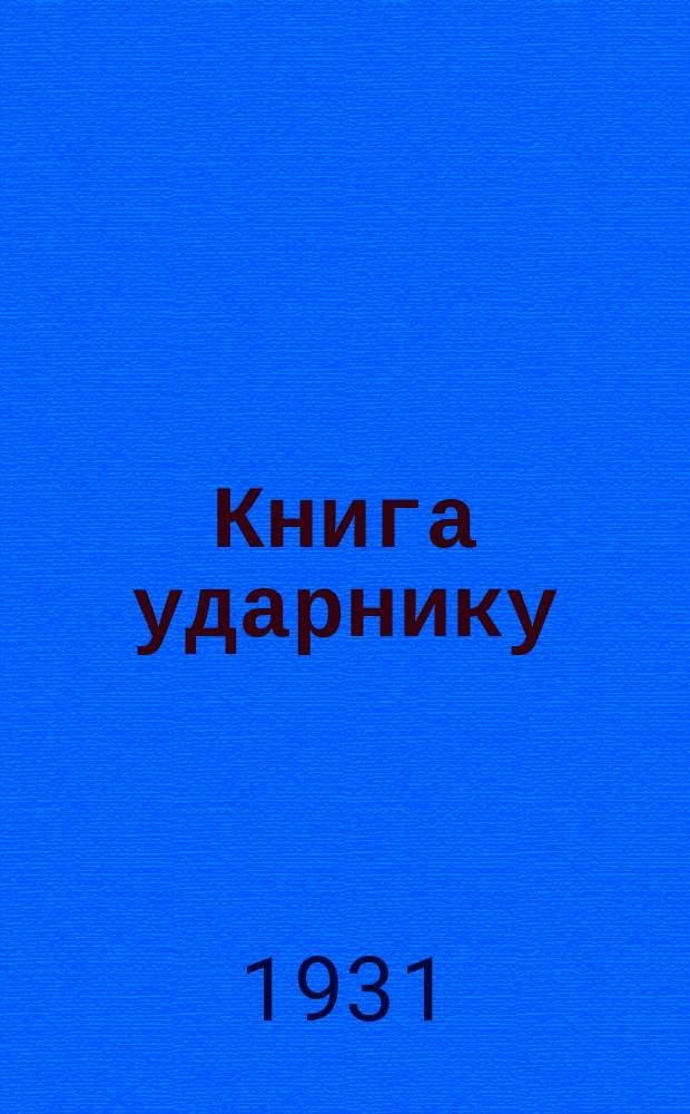 Книга ударнику : Библиографический листок Культсектора ЛОСПС. 1931, №17