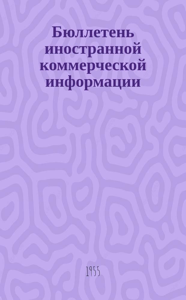 Бюллетень иностранной коммерческой информации : Приложение к БИКИ. 1955, №5 : Капиталистический рынок риса после Второй мировой войны