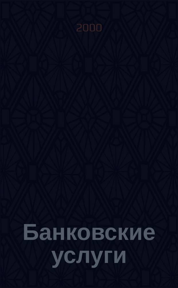 Банковские услуги : Ежемес. специализир. журн. 2000, №7