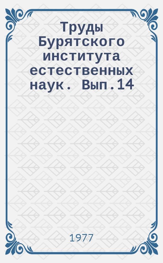 Труды Бурятского института естественных наук. Вып.14 : Химия и химическая технология