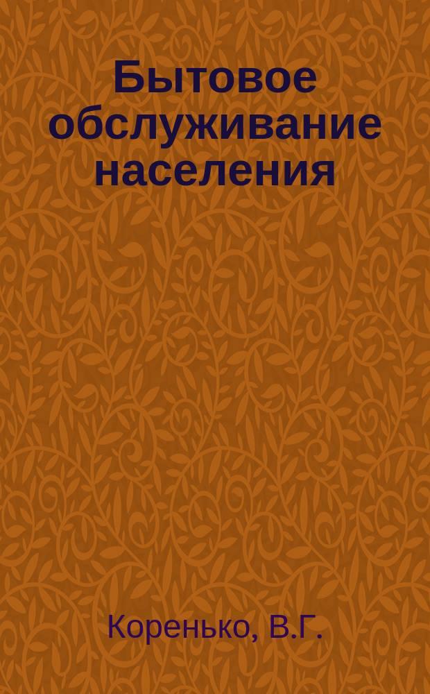 Бытовое обслуживание населения : Обзор. информ. 1983, [Вып.1] : Сокращение ручного труда как фактор повышения эффективности производства и качества бытовых услуг