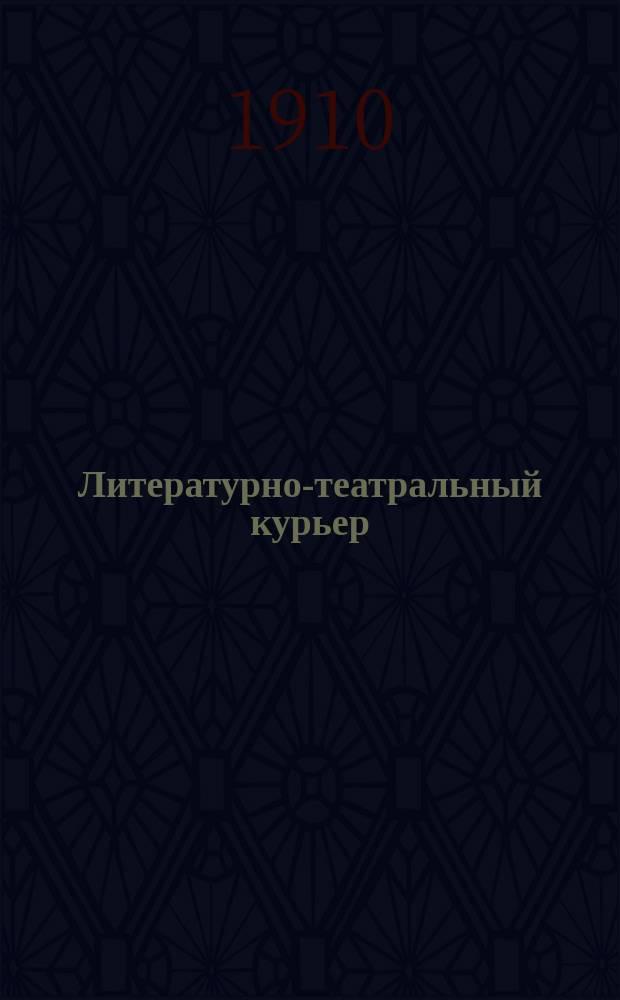 Литературно-театральный курьер : Еженед. журн., посвященный литературе, театру и искусству