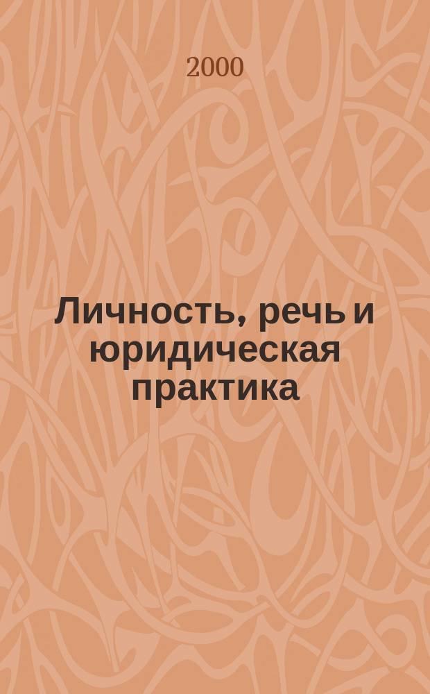Личность, речь и юридическая практика : Межвуз. сб. науч. тр. Вып.3