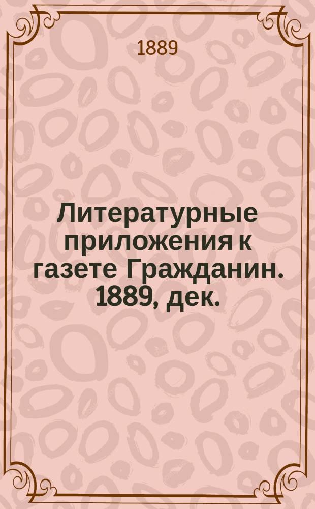 Литературные приложения к газете Гражданин. 1889, дек. : Из света к мраку