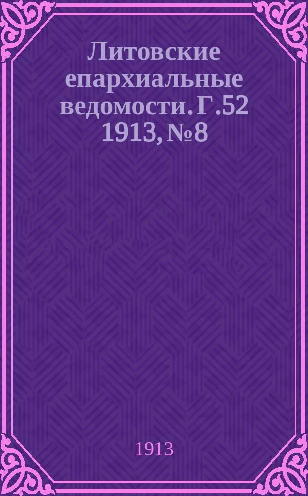 Литовские епархиальные ведомости. Г.52 1913, №8