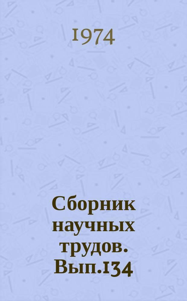 Сборник научных трудов. Вып.134 : Физические методы контроля промышленной продукции