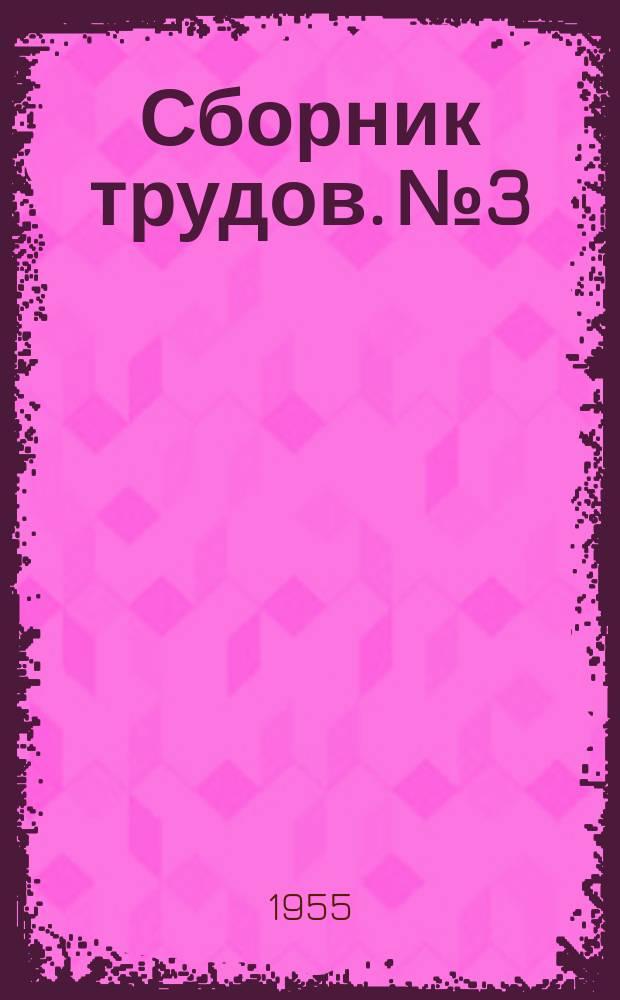 Сборник трудов. №3 : Машиностроение