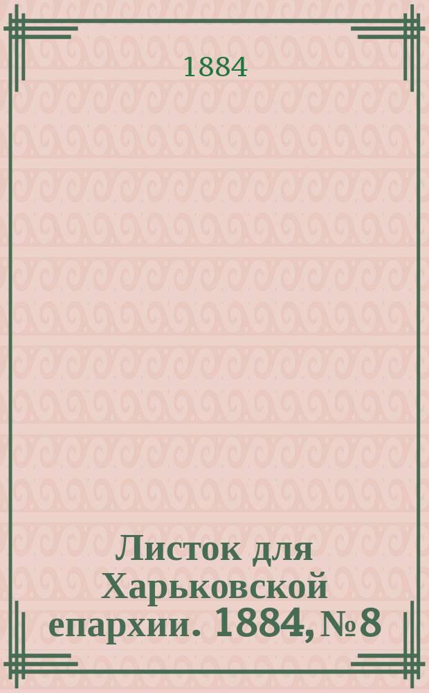 Листок для Харьковской епархии. 1884, №8
