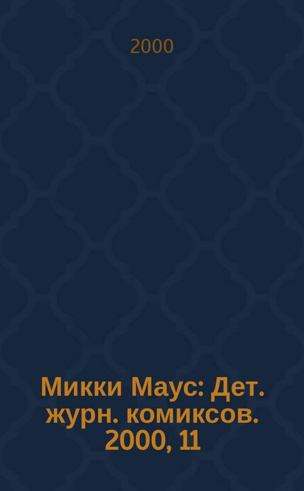 Микки Маус : Дет. журн. комиксов. 2000, 11(98)