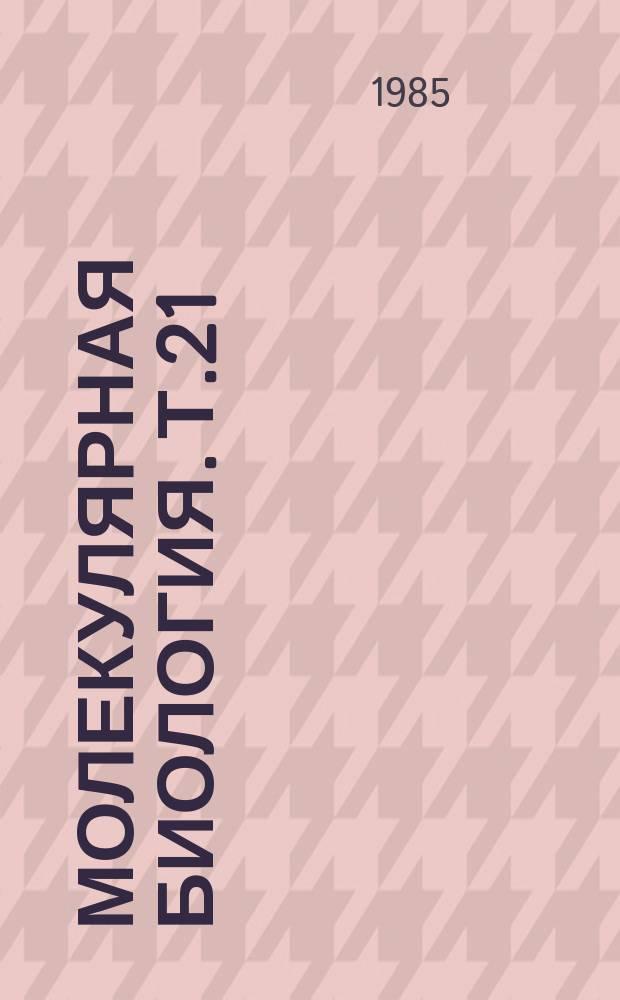 Молекулярная биология. Т.21 : Структура и эволюция геномов