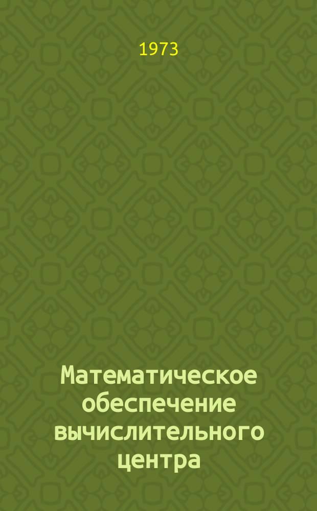 Математическое обеспечение вычислительного центра : Справ.-информ. аннот. сборник
