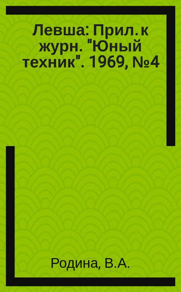 """Левша : Прил. к журн. """"Юный техник"""". 1969, №4(286) : Цветы в пионерском лагере"""