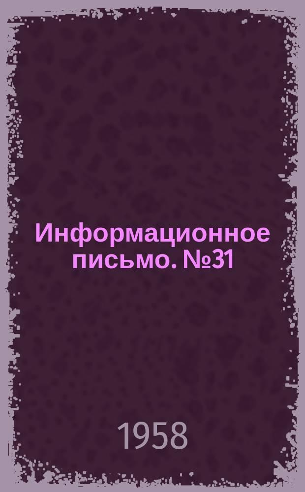 Информационное письмо. №31 : (Руководящие указания по проектно-изыскательским работам)