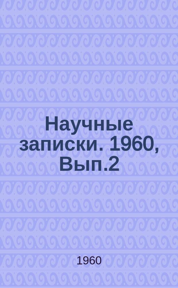 Научные записки. 1960, Вып.2 : К биологии древесных пород