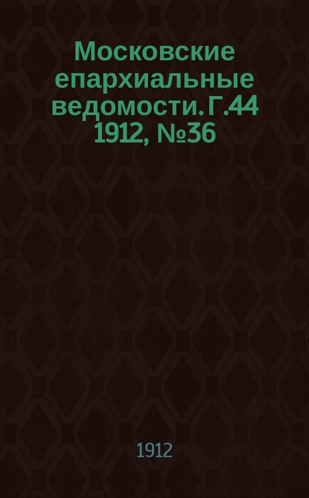 Московские епархиальные ведомости. Г.44 1912, №36
