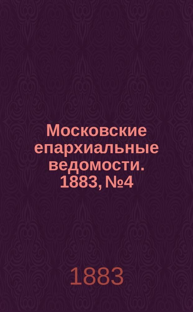 Московские епархиальные ведомости. 1883, №4