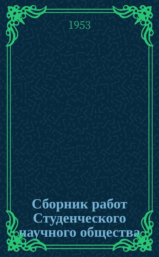 Сборник работ Студенческого научного общества