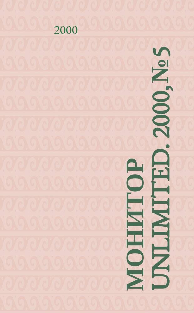 Монитор unlimited. 2000, №5
