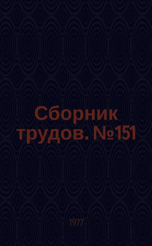 Сборник трудов. №151 : Напряженно-деформированное состояние и оптимизация железобетонных конструкций