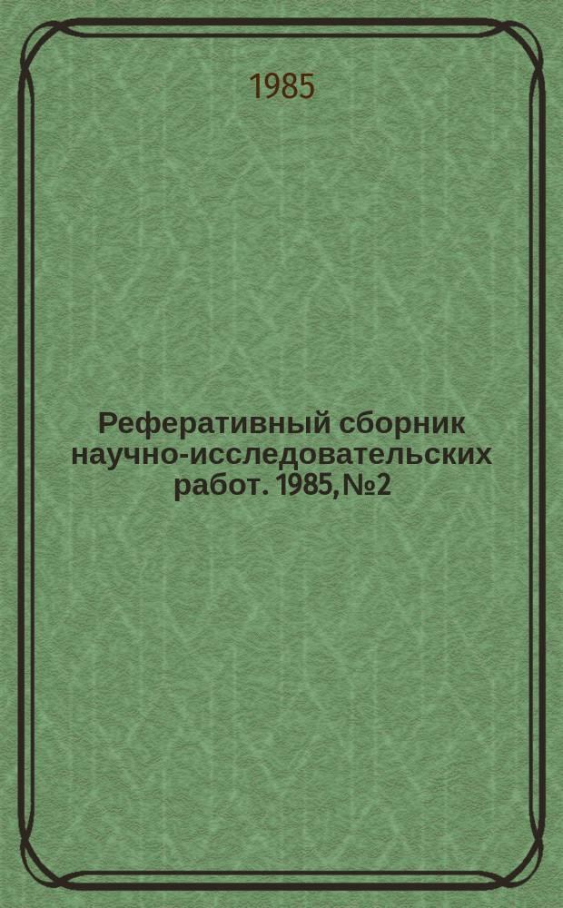 Реферативный сборник научно-исследовательских работ. 1985, №2