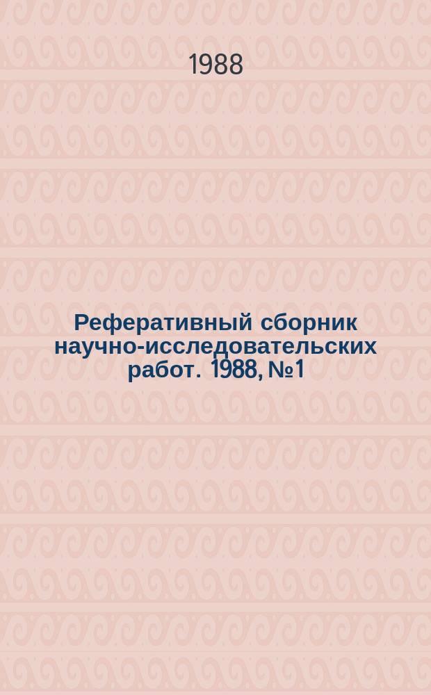 Реферативный сборник научно-исследовательских работ. 1988, №1