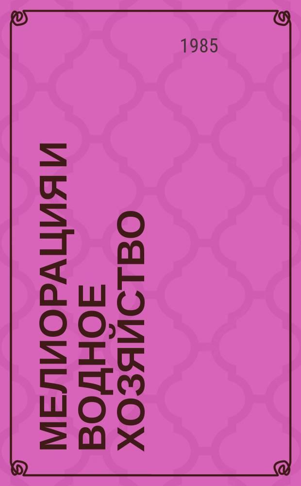 Мелиорация и водное хозяйство : Обзор. информ. 1985, Вып.1 : Бурение и опробование скважин при инженерно-геологических и гидрогеологических изысканиях