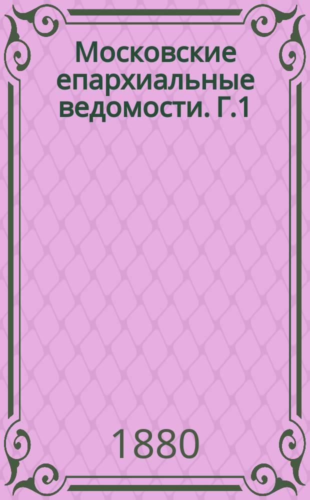 Московские епархиальные ведомости. [Г.1(12)] 1879, №26