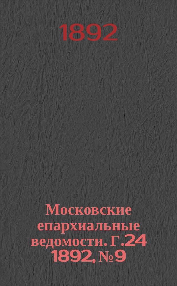 Московские епархиальные ведомости. Г.24 1892, №9