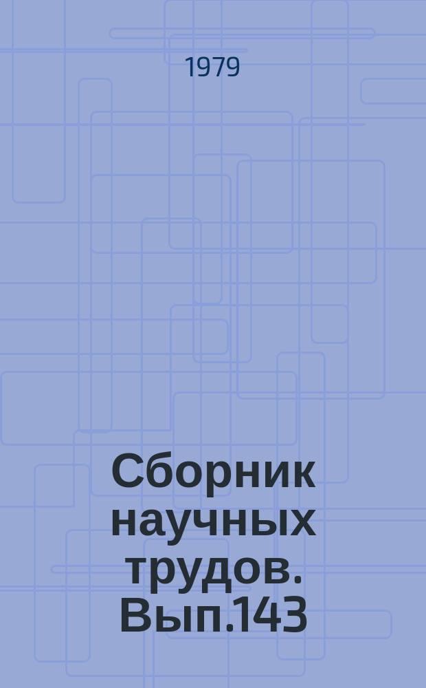 Сборник научных трудов. Вып.143 : Выращивание молоди рыб на теплых водах