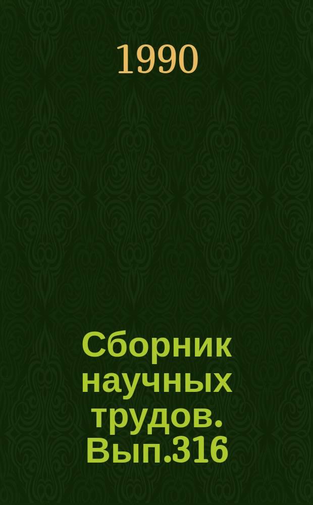 Сборник научных трудов. Вып.316 : Применение математических методов в рыбохозяйственных и гидробиологических исследованиях на внутренних водоемах СССР