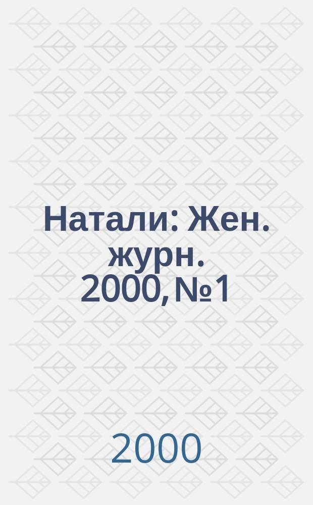 Натали : Жен. журн. 2000, №1/2(63/64)