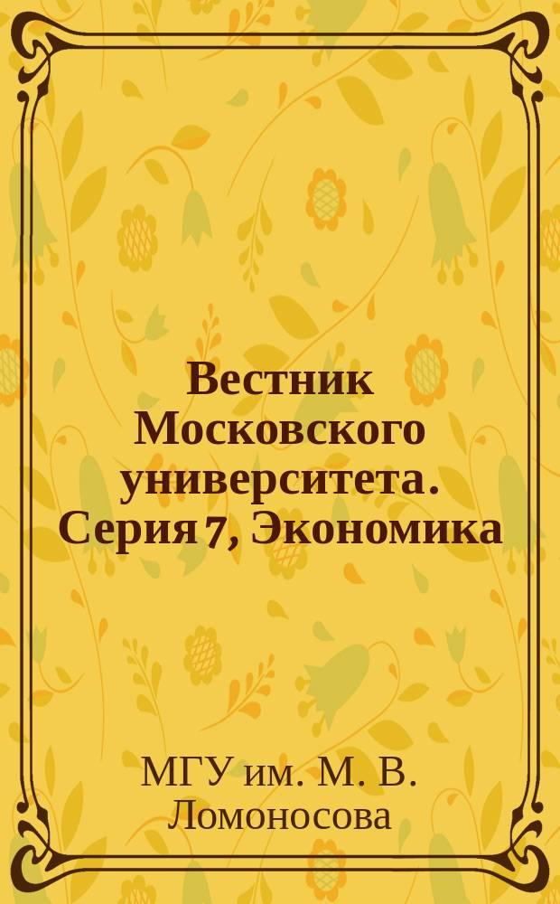 Вестник Московского университета. Серия 7, Экономика : Науч. журн