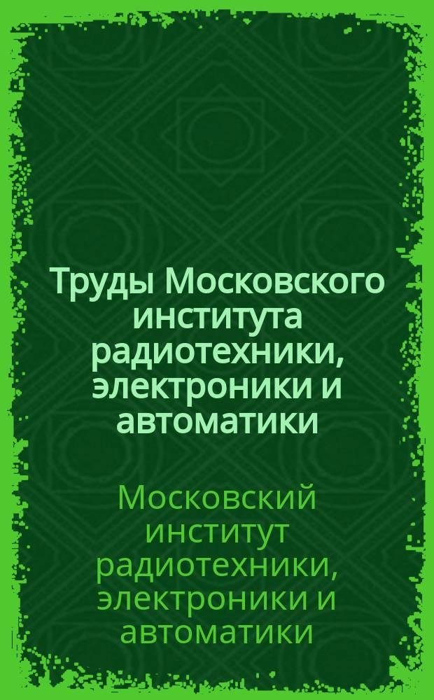 Труды Московского института радиотехники, электроники и автоматики