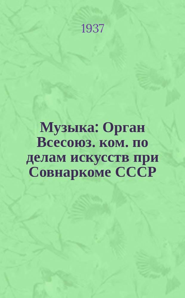 Музыка : Орган Всесоюз. ком. по делам искусств при Совнаркоме СССР