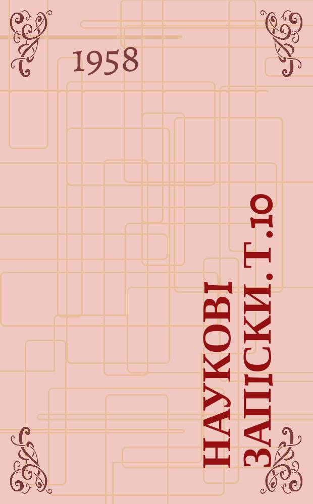 Науковi запiски. Т.10 : Фiзико-математична серiя