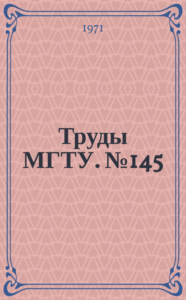 Труды МГТУ. №145