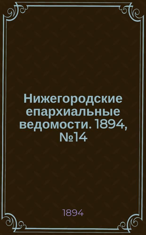 Нижегородские епархиальные ведомости. 1894, №14