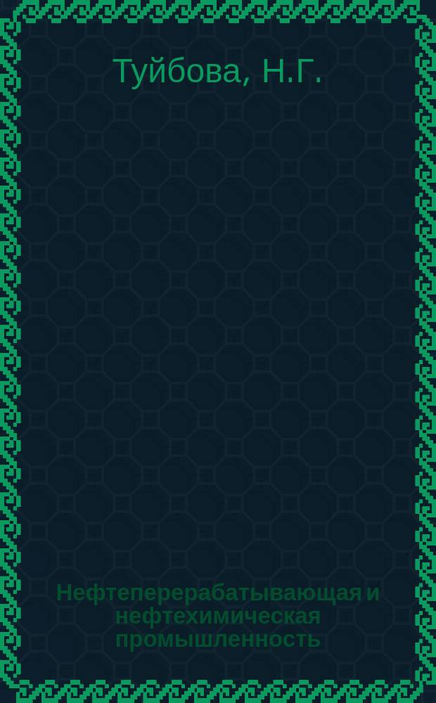 Нефтеперерабатывающая и нефтехимическая промышленность : Обзор. информ. 1988, Вып.9 : Использование химических волокон в асбестовом текстильном производстве