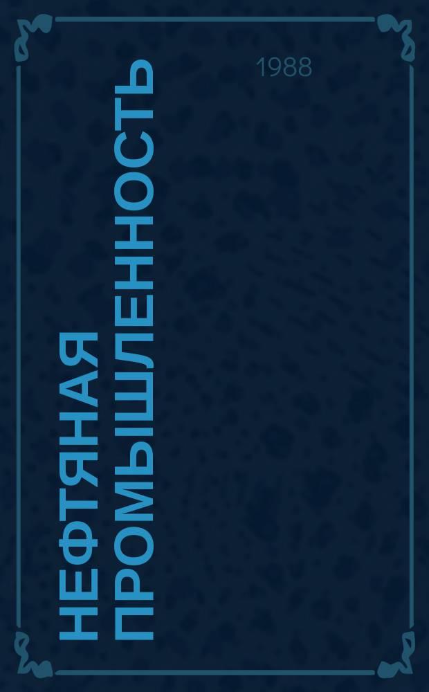 Нефтяная промышленность : Обзор информ. по информ. обеспечению общесоюз. науч.-техн. программ. 1988, Вып.17 : Особенности сооружения теплопроводов в районах Западной Сибири