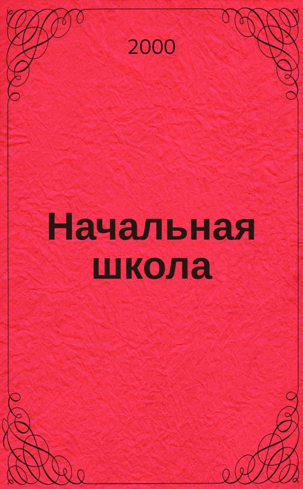 Начальная школа : Орган Наркомпроса РСФСР. 2000, №3