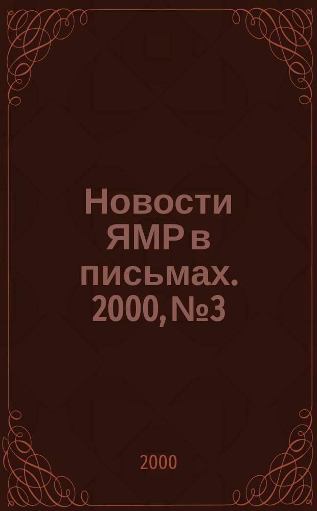 Новости ЯМР в письмах. 2000, № 3/4
