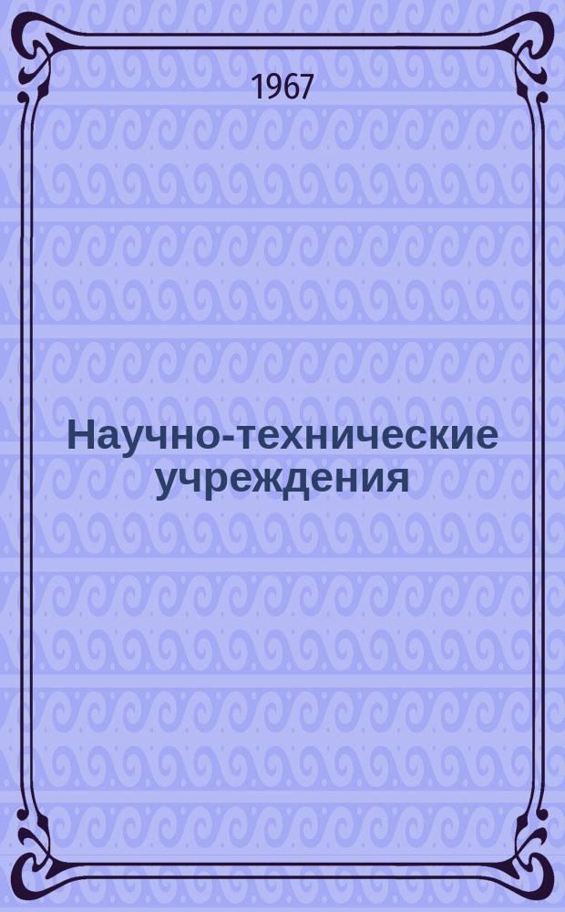 Научно-технические учреждения : Информ. сборник. 21 : (Фирма Thyssen Roehrenwerke A.G.)